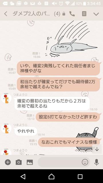 f:id:tumamimi:20171221034110j:plain