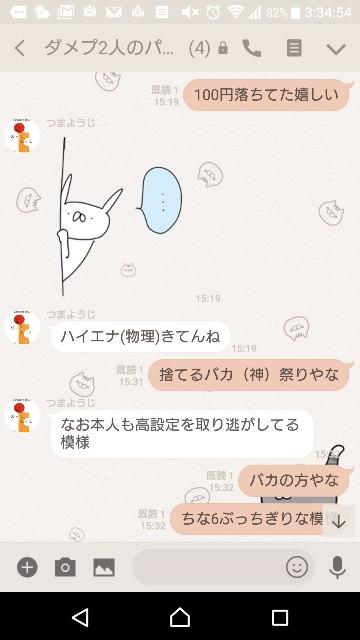 f:id:tumamimi:20171221034113j:plain