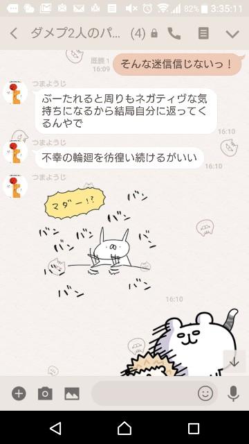 f:id:tumamimi:20171221034127j:plain