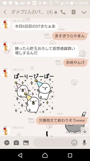 f:id:tumamimi:20171223112818j:plain