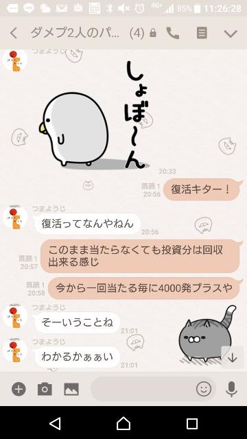 f:id:tumamimi:20171223112825j:plain