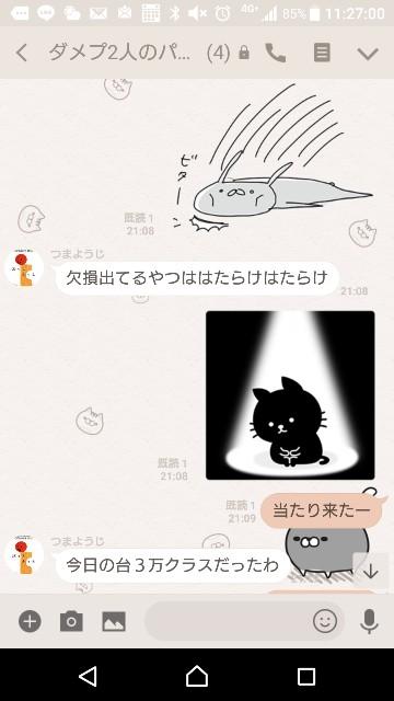 f:id:tumamimi:20171223112837j:plain
