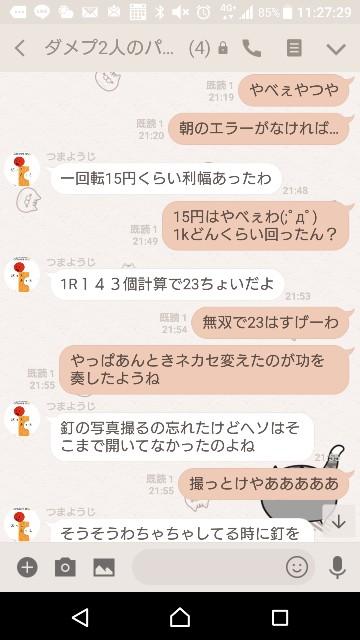 f:id:tumamimi:20171223112839j:plain