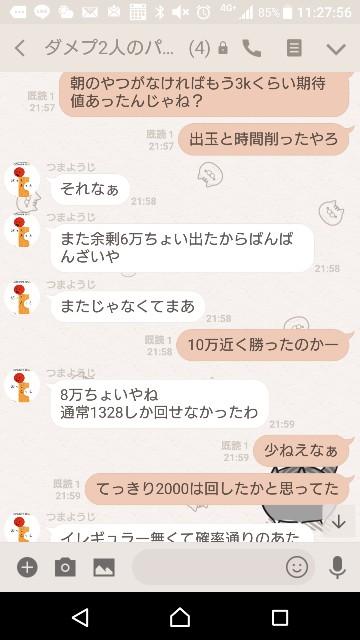 f:id:tumamimi:20171223112845j:plain
