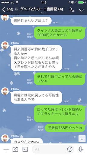 f:id:tumamimi:20171224011628p:image