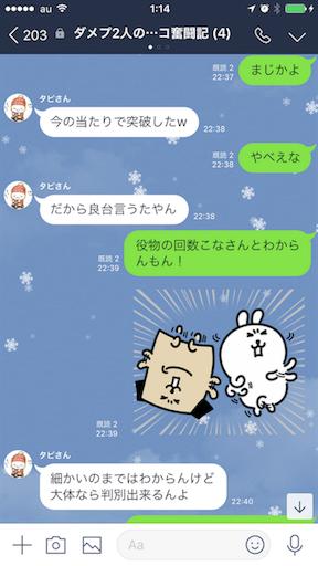 f:id:tumamimi:20171224011736p:image