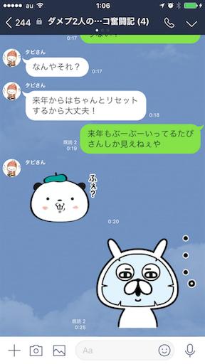 f:id:tumamimi:20171228010743p:image