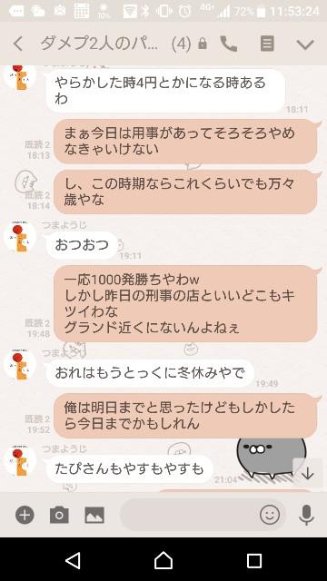f:id:tumamimi:20171229123356j:plain