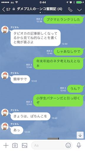 f:id:tumamimi:20171230004838p:image