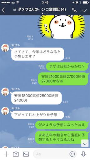 f:id:tumamimi:20180101034646p:image
