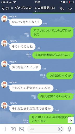f:id:tumamimi:20180103025507p:image
