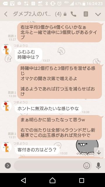 f:id:tumamimi:20180108162800j:plain