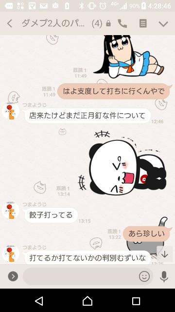 f:id:tumamimi:20180110043220j:plain