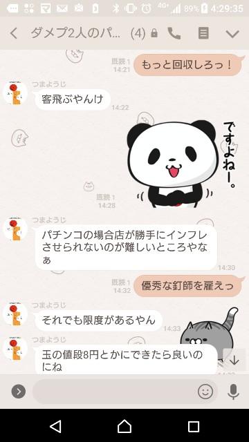 f:id:tumamimi:20180110043243j:plain