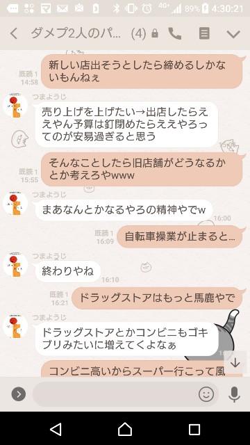 f:id:tumamimi:20180110043253j:plain