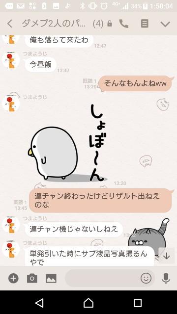 f:id:tumamimi:20180112015802j:plain