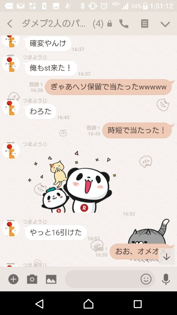 f:id:tumamimi:20180112015817j:plain
