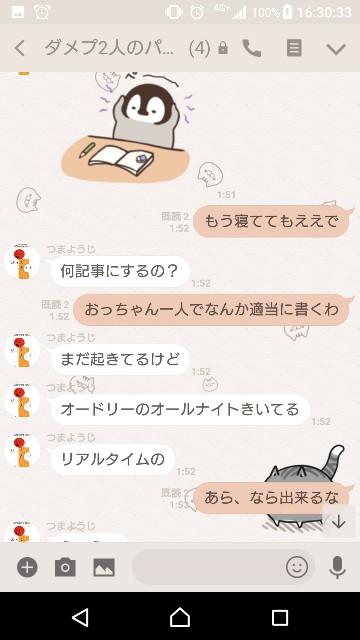 f:id:tumamimi:20180114163219j:plain
