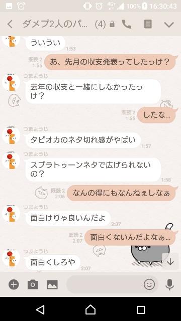 f:id:tumamimi:20180114163221j:plain