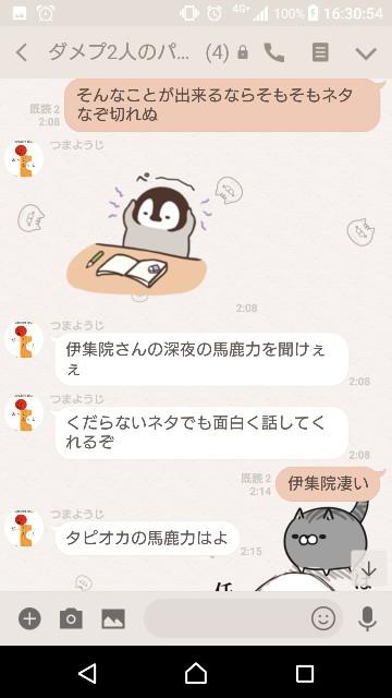 f:id:tumamimi:20180114163355j:plain