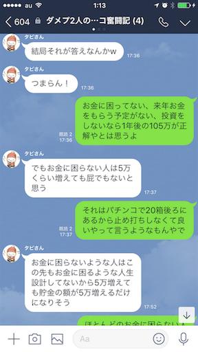 f:id:tumamimi:20180115011543p:image