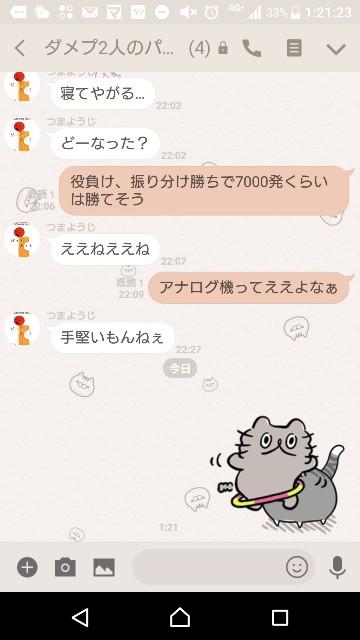 f:id:tumamimi:20180116012311j:plain