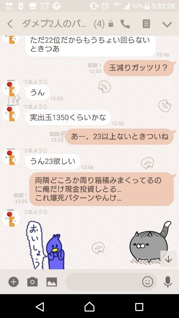 f:id:tumamimi:20180118033501j:plain