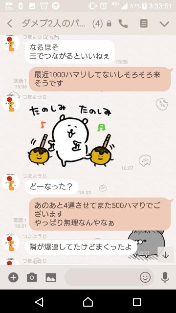 f:id:tumamimi:20180118033509j:plain