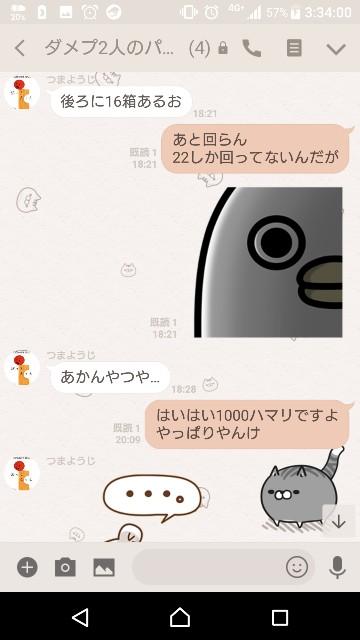 f:id:tumamimi:20180118033511j:plain