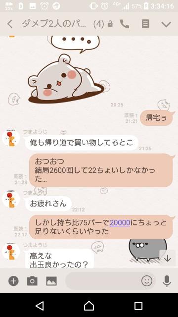 f:id:tumamimi:20180118033513j:plain
