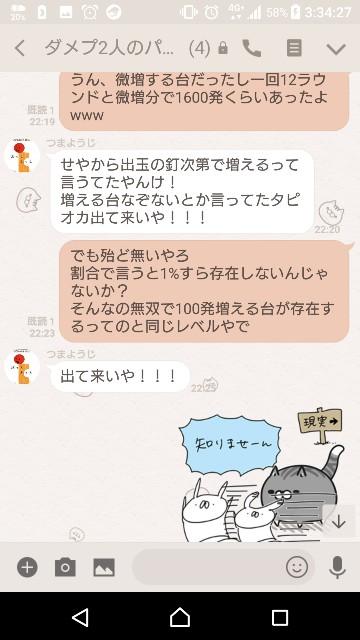 f:id:tumamimi:20180118033515j:plain