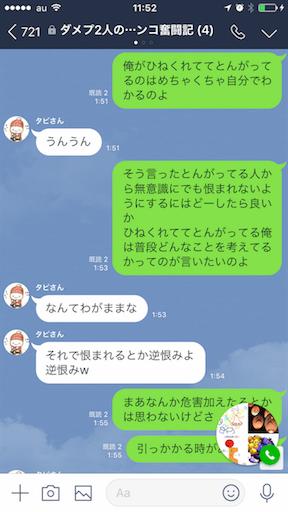 f:id:tumamimi:20180121115920p:image