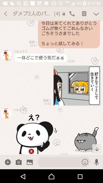 f:id:tumamimi:20180122035118j:plain