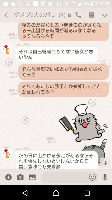 f:id:tumamimi:20180122035153j:plain