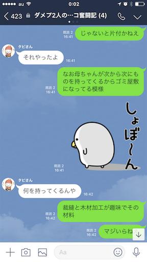 f:id:tumamimi:20180125000353p:image