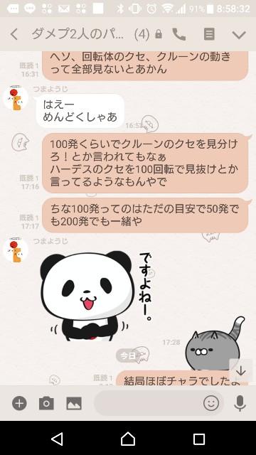 f:id:tumamimi:20180126085904j:plain