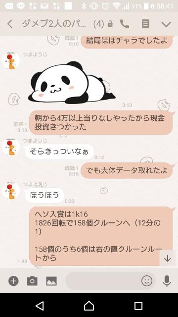 f:id:tumamimi:20180126085935j:plain