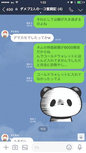 f:id:tumamimi:20180127020823p:image