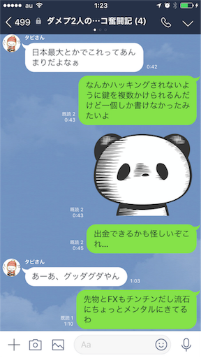 f:id:tumamimi:20180127020941p:image