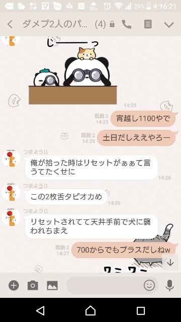 f:id:tumamimi:20180128041809j:plain