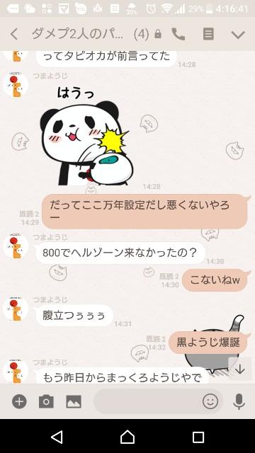 f:id:tumamimi:20180128041815j:plain