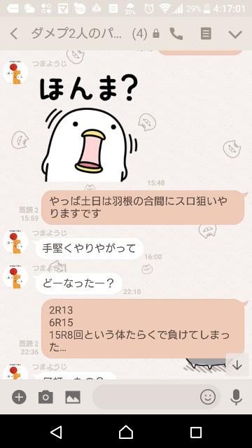 f:id:tumamimi:20180128041819j:plain