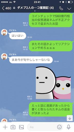 f:id:tumamimi:20180129115054p:image