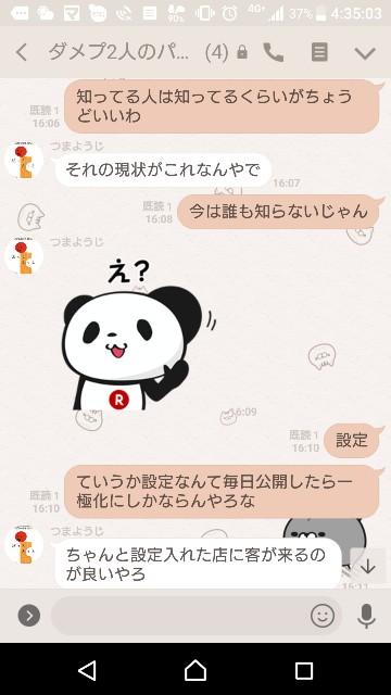 f:id:tumamimi:20180202044546j:plain