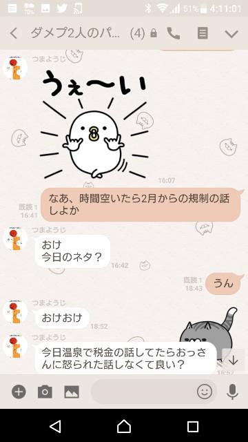 f:id:tumamimi:20180204041953j:plain