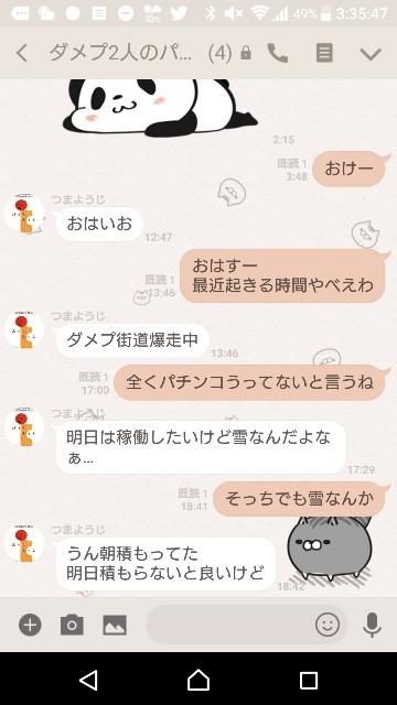 f:id:tumamimi:20180206033756j:plain
