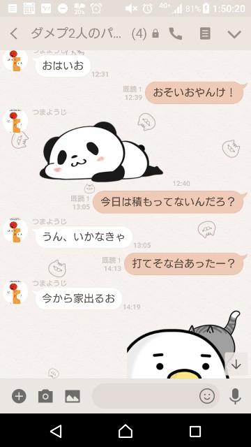 f:id:tumamimi:20180208015131j:plain