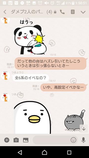 f:id:tumamimi:20180208015147j:plain