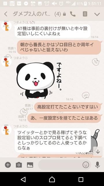 f:id:tumamimi:20180208015153j:plain