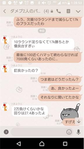 f:id:tumamimi:20180209032612j:image